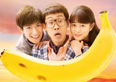 こんな夜更けにバナナかよ 愛しき実話 メインイメージ