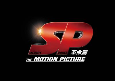 SP 革命篇 メインイメージ