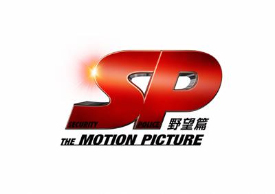 SP 野望篇 メインイメージ