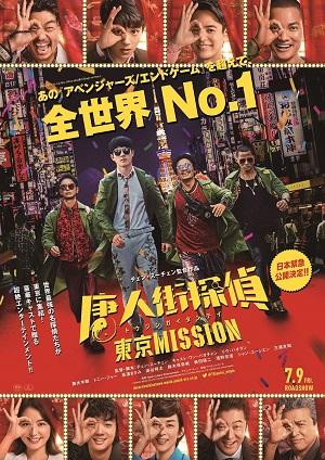 唐人街探偵 東京MISSIONの映画情報